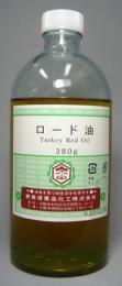 ロード油 380g (ロート油)