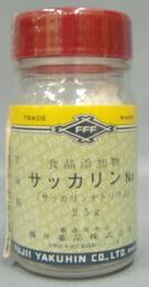 使用期限にご注意下さい!【食品用グレード】サッカリンナトリウム 25g