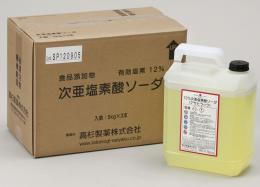 【食品添加物】【次亜塩素酸ナトリウム12%】アサヒラック12% 5kg×3本入/箱【高杉製薬】 ※メーカー直送品/代金引換え決済不可※沖縄・離島の送料は、ご注文都度、連絡します。