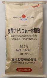 【業務用・食品添加物規格】炭酸ナトリウム(炭酸ソーダ)一水和物 25kg【高杉製薬】 ※メーカー直送品/代金引換え決済不可