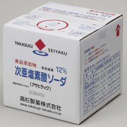 【食品添加物】【次亜塩素酸ナトリウム12%】アサヒラック12% 20Kg 【高杉製薬】※沖縄・離島の送料は、ご注文都度、連絡します。