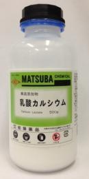 【食品添加物規格/L型発酵】乳酸カルシウム500g
