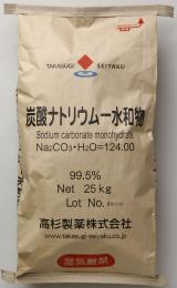 【業務用】炭酸ナトリウム(炭酸ソーダ)一水和物 25kg【高杉製薬】 ※メーカー直送品/代金引換え決済不可