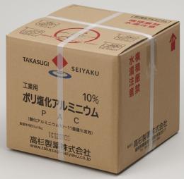 【業務用・凝集剤】【工業用】10%ポリ塩化アルミニウム 20kg 【高杉製薬】 ※メーカー直送品/代金引換え決済不可