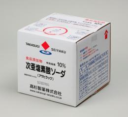 【食品添加物】【次亜塩素酸ナトリウム10%】アサヒラック10% 20Kg 【高杉製薬】 ※メーカー直送品/代金引換え決済不可※沖縄・離島の送料は、ご注文都度、連絡します。