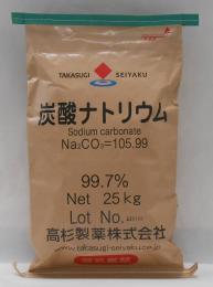 【業務用】無水 炭酸ナトリウム(炭酸ソーダ) 25kg【高杉製薬】 ※メーカー直送品/代金引換え決済不可