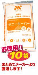 塩化カルシウム(商品名:サニーキーパー) 25kg×10袋【送料無料(沖縄・東北・北海道は除く※代金引換え決済不可】