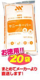 塩化カルシウム(商品名:サニーキーパー) 25kg×20袋【送料無料(沖縄・東北・北海道は除く※代金引換え決済不可】