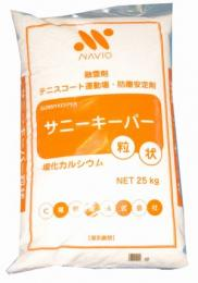 塩化カルシウム(商品名:サニーキーパー) 25kg 【送料無料(沖縄・東北・北海道は除く※代金引換え決済不可】
